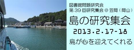 島の研究集会