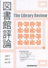 図書館評論56号表紙