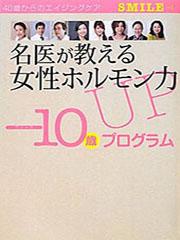 名医が教える女性ホルモン力UP「-10歳」プログラム(トランスワールドジャパン)