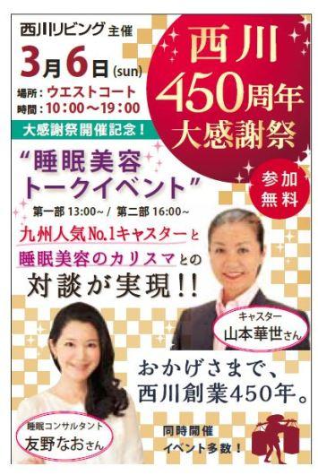 0306福岡イベント