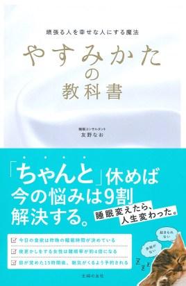 ★「やすみかたの教科書」表紙
