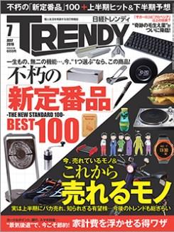 日経トレンディ20167月号