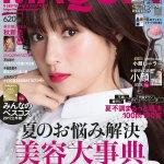 『MAQUIA』 9月号 発売中 & 夏の睡眠