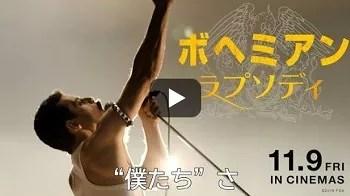 ボヘミアン・ラプソディ 動画 映画 無料