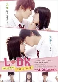 ldk 映画 フル 2019