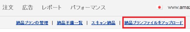 2.納品ファイルをアップロード