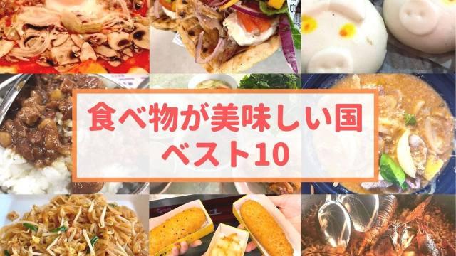 食べ物が美味しい国ベスト10
