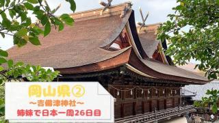 岡山県の吉備津神社