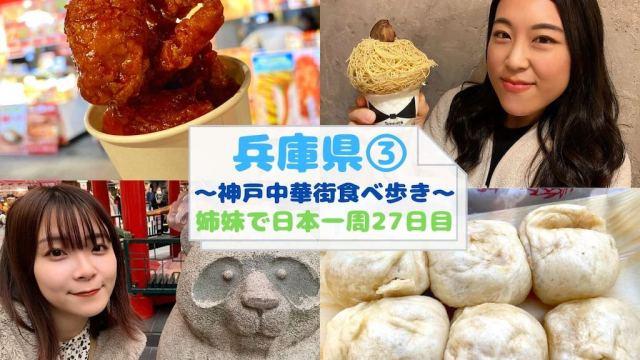 神戸中華街で食べ歩き
