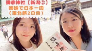 日本一周新潟の旅