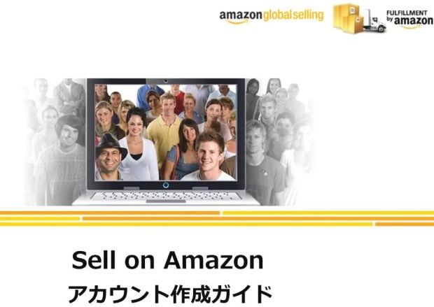 米-amazon-小口-出品-登録