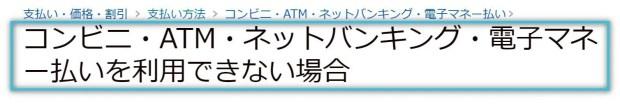 amazon id 支払い