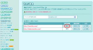 Lolipop!のWAF設定画面