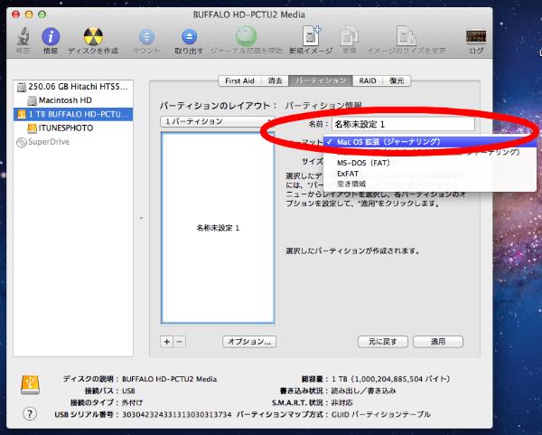 フォーマットはMacOS拡張(ジャーナリング)を選択