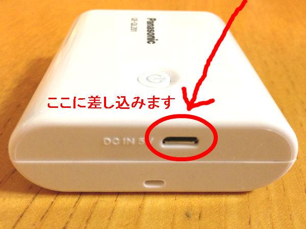 QE-QL201-W USB-microB型入力端子(DC IN)