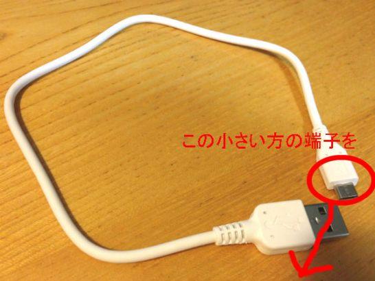 QE-QL201-W 専用USBコード