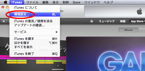 「iTunes」⇒「環境設定」をクリック
