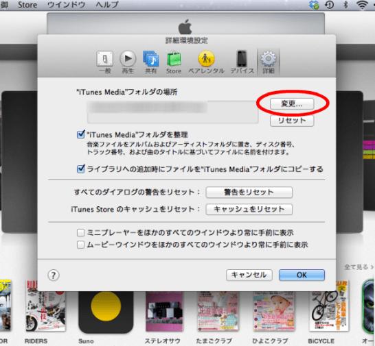 "「""iTunes Media""フォルダの場所」という項目右側の【変更】をクリック"