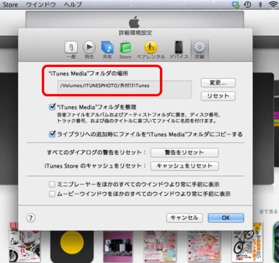 iTunesのライブラリは今後外付けHDDに保存される