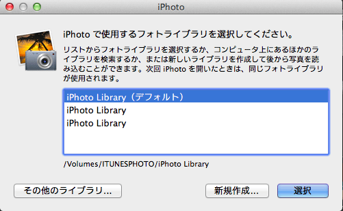 iPhoto Libraryを選択