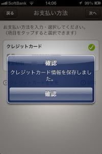 nahana注文、クレジットカード情報を保存しましたの確認