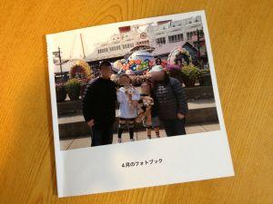 nohana到着したフォトブックの表紙
