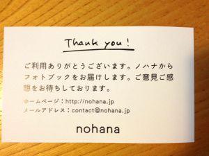 nohanaサンキューカード