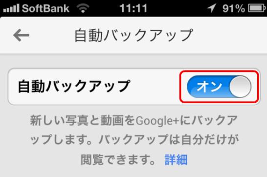 Google+のカメラと写真の自動バックアップをオフに