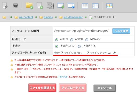 日本語化ファイルをすべてアップロード完了