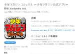 70円お得!「進撃の巨人」をiPhone、iPadで読むなら「少年マガジン」アプリ