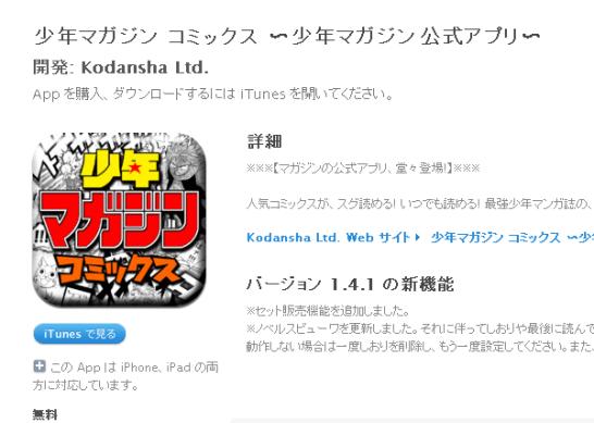 iPhoneの「少年マガジンコミックス」アプリ