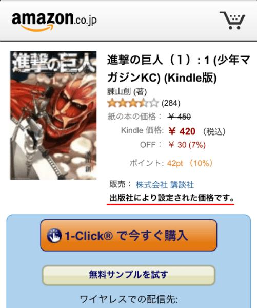Kindleの価格が「出版社により設定された価格です。」の表記
