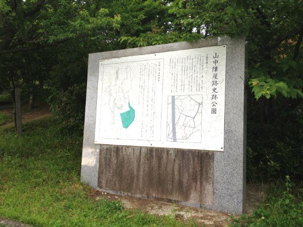 山中陣屋跡史跡公園