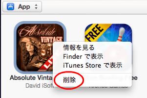 iPhoneアプリの「削除」
