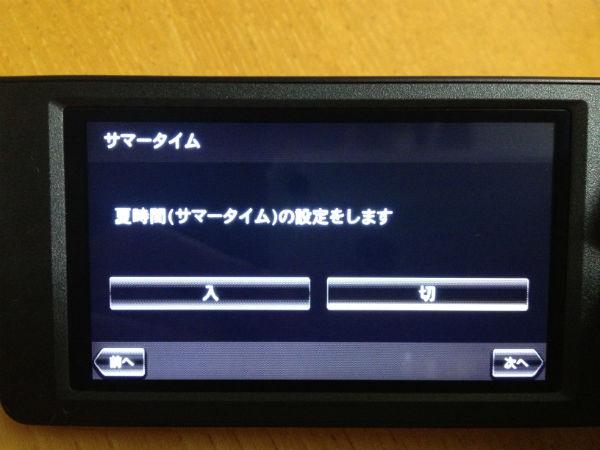 HDR-CX390のサマータイムの設定