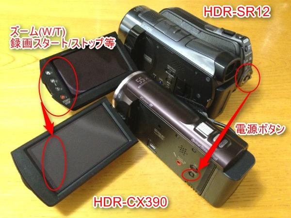 HDR-SR12とHDR-CX390のモニター開いた状態の比較