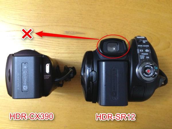 HDR-SR12とCX390の比較。ビューファインダーの有無