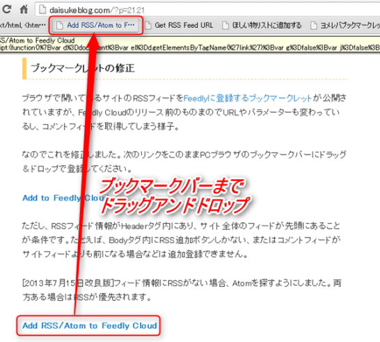 Add「 RSS/Atom to Feedly Cloud」ブックマークレットをブックマークバーまでドラッグアンドドロップ
