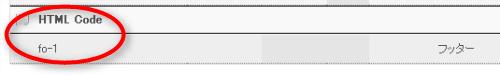 AdSense ManagerではHTMLのユニットとして登録