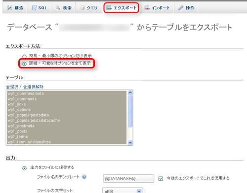 データベースのエクスポート1