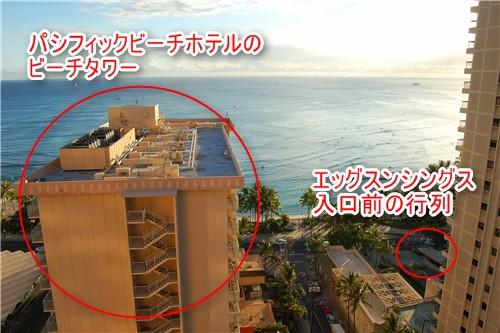 パシフィックビーチホテルのベランダから眺めたエッグスンシングスの行列