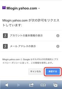 flickr Googleアカウント情報の表示を承認する