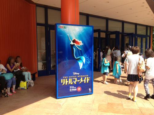 四季劇場[夏] リトルマーメイド 入口