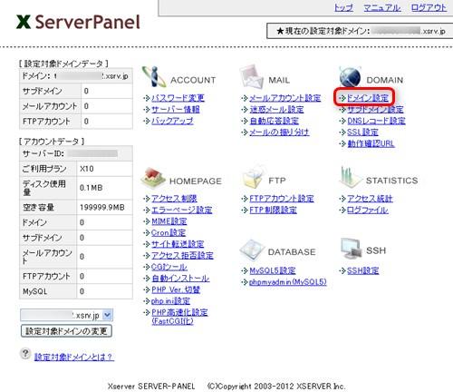 エックスサーバーのサーバーパネルからドメイン設定