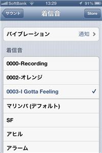 iPhoneの設定>サウンド>着信音の設定
