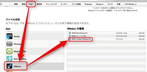 iTunesのAppからファイル共有を確認