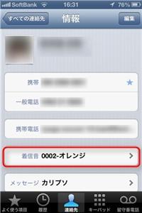 iPhoneの連絡先>情報>着信音