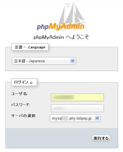 phpMyAdmin認証画面
