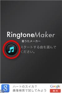 RingtoneMaker(着うたメーカー)で音符マークをタップしてスタート