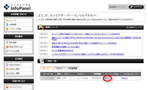 エックスサーバーのインフォパネルからサーバーパネルにログインします